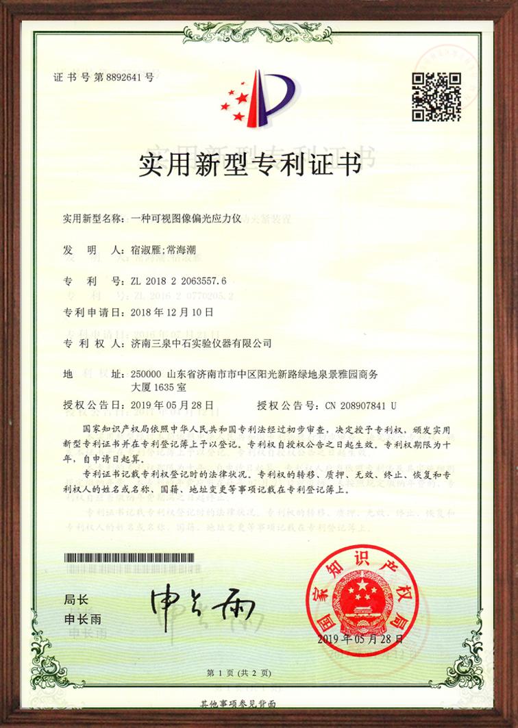 偏光应力仪专利证书