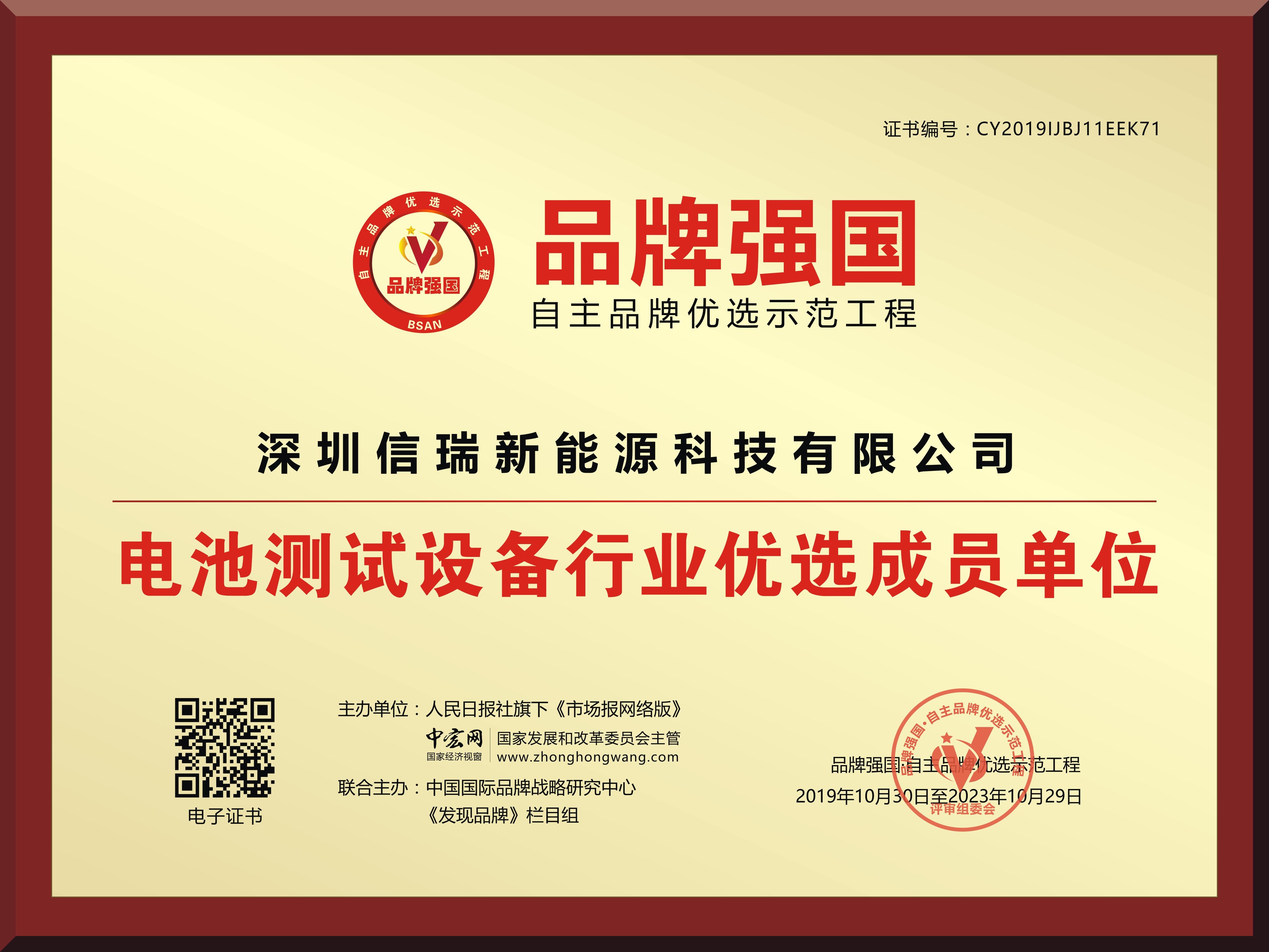 品牌認證是單位招標、政府采購等活動的門檻和重要資質。
