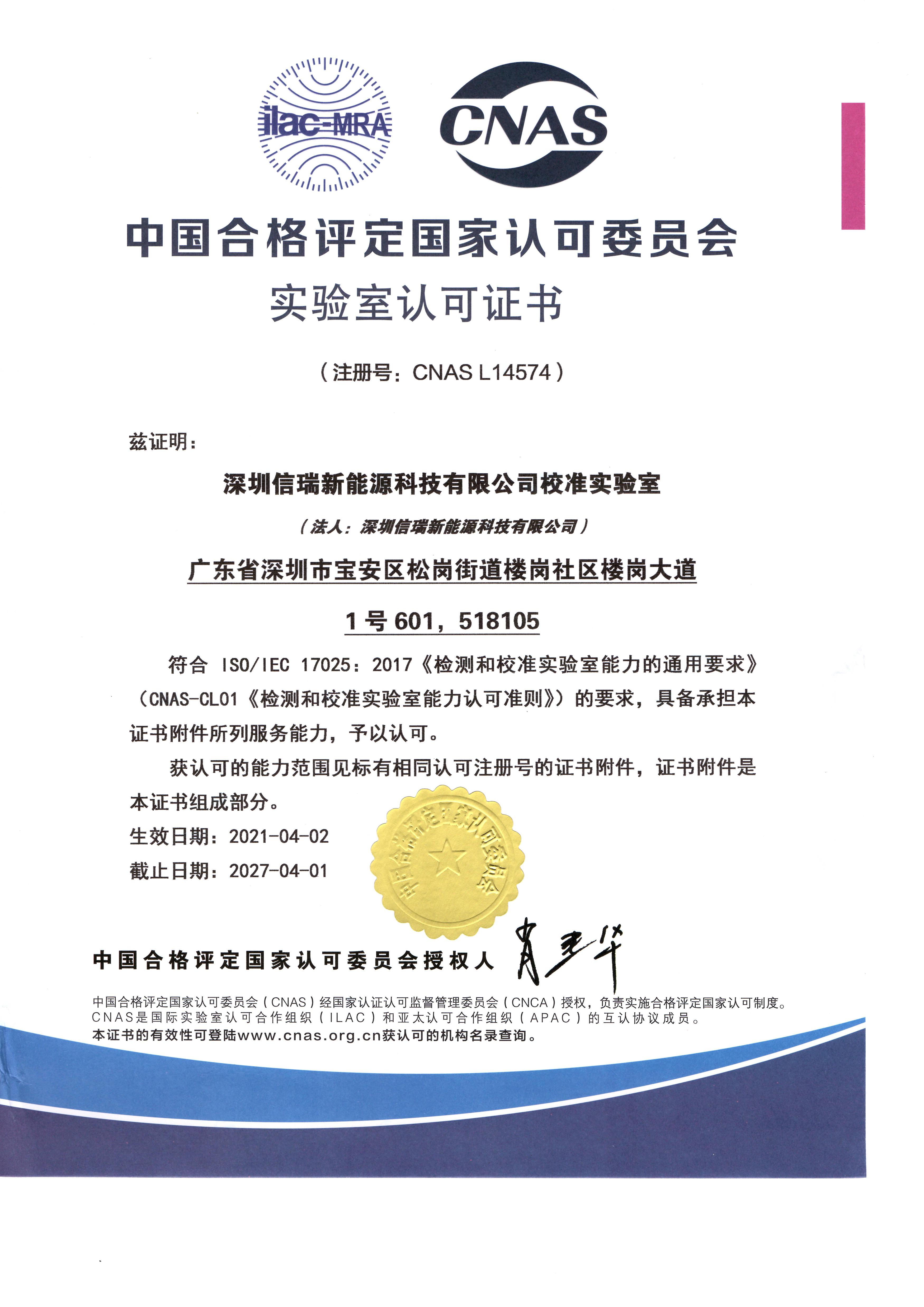 CNAS證書的取得說明信瑞具有從事認證、檢測和檢驗等活動的技術能力和管理能力。