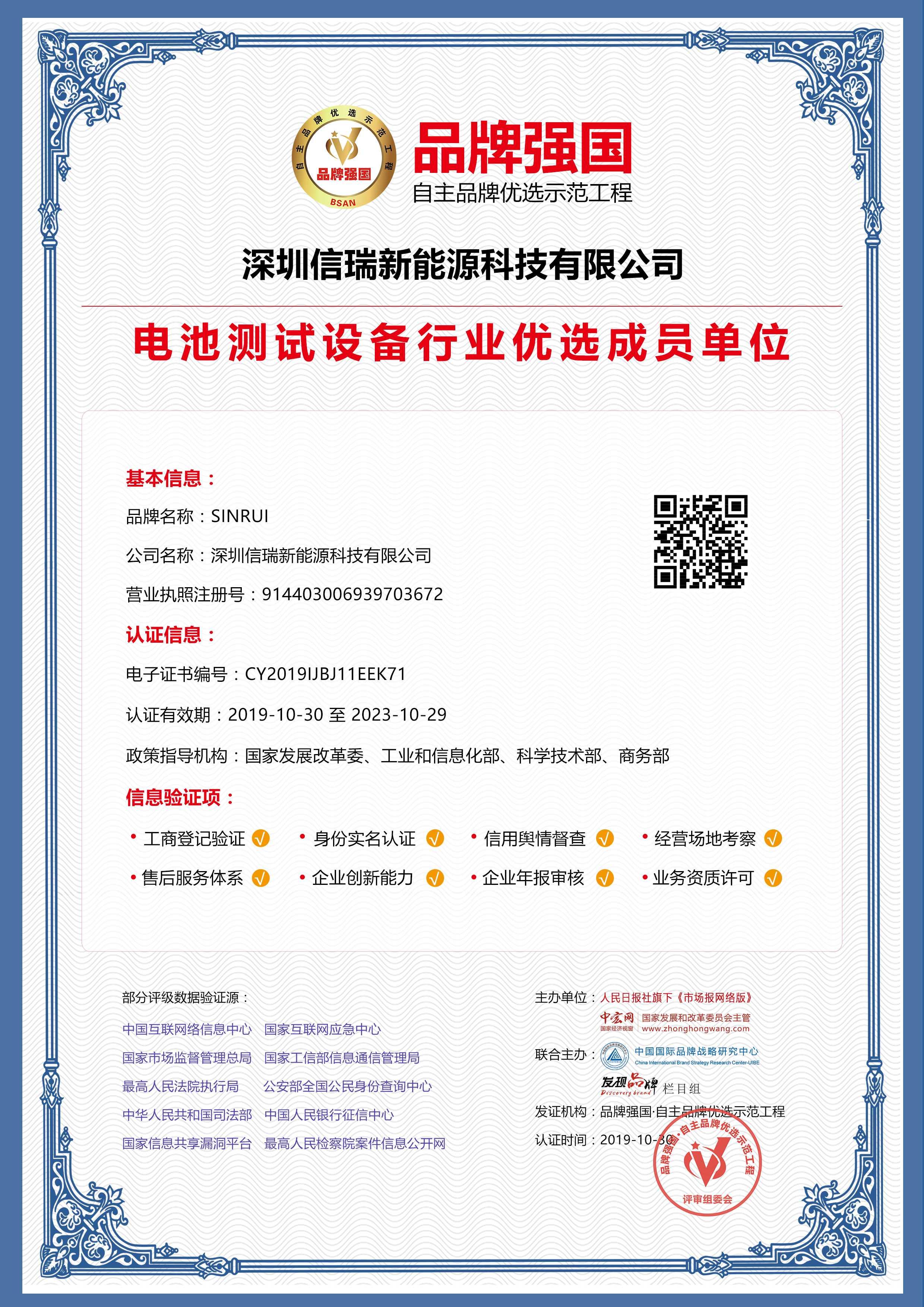 電池測試設備行業優先成員單位證書,在國家采購和招標中擁有優先權。
