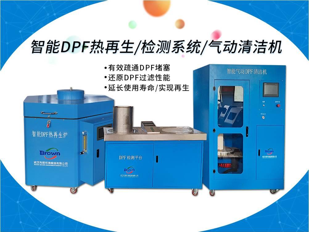 DPF熱再生-微信圖片_20210322153447