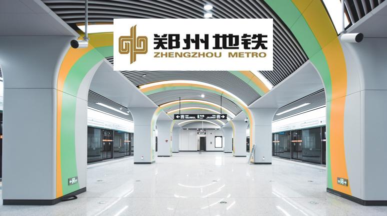 郑州地铁于2013年12月28日开通试运营,截止2021年3月,郑州地铁运营线路共7条,运营总量突破15亿人次,线网单日客运量最高记录达180.32万乘次。