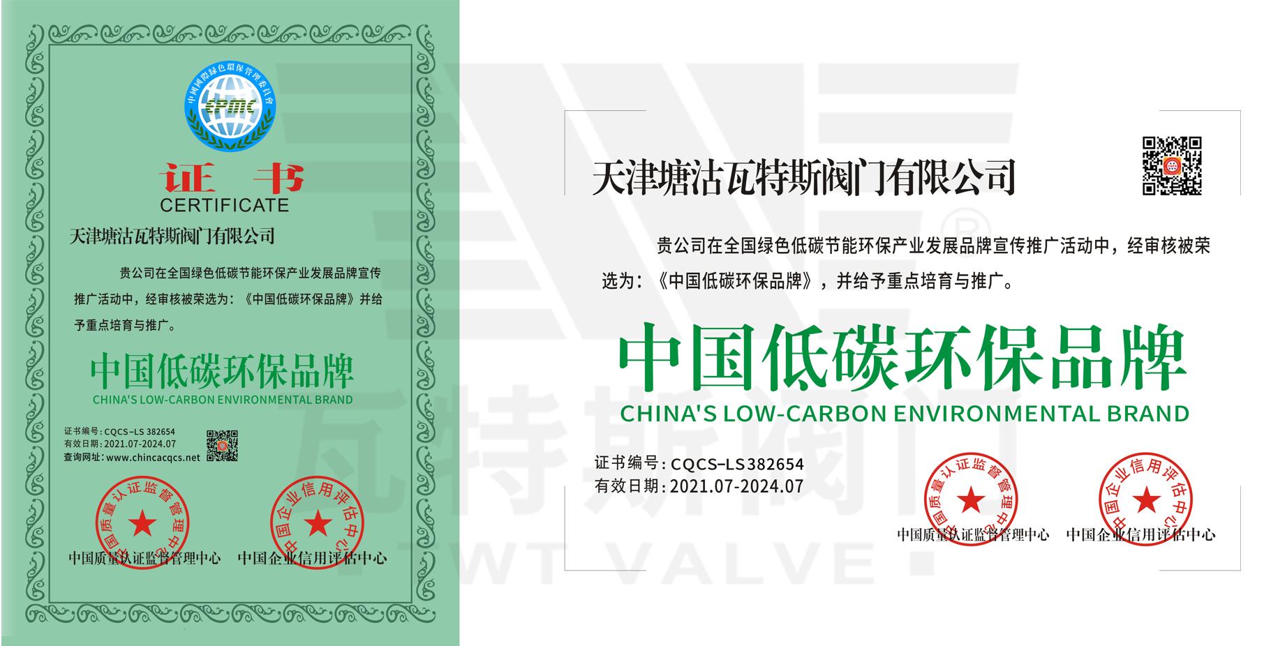 低碳环保品牌