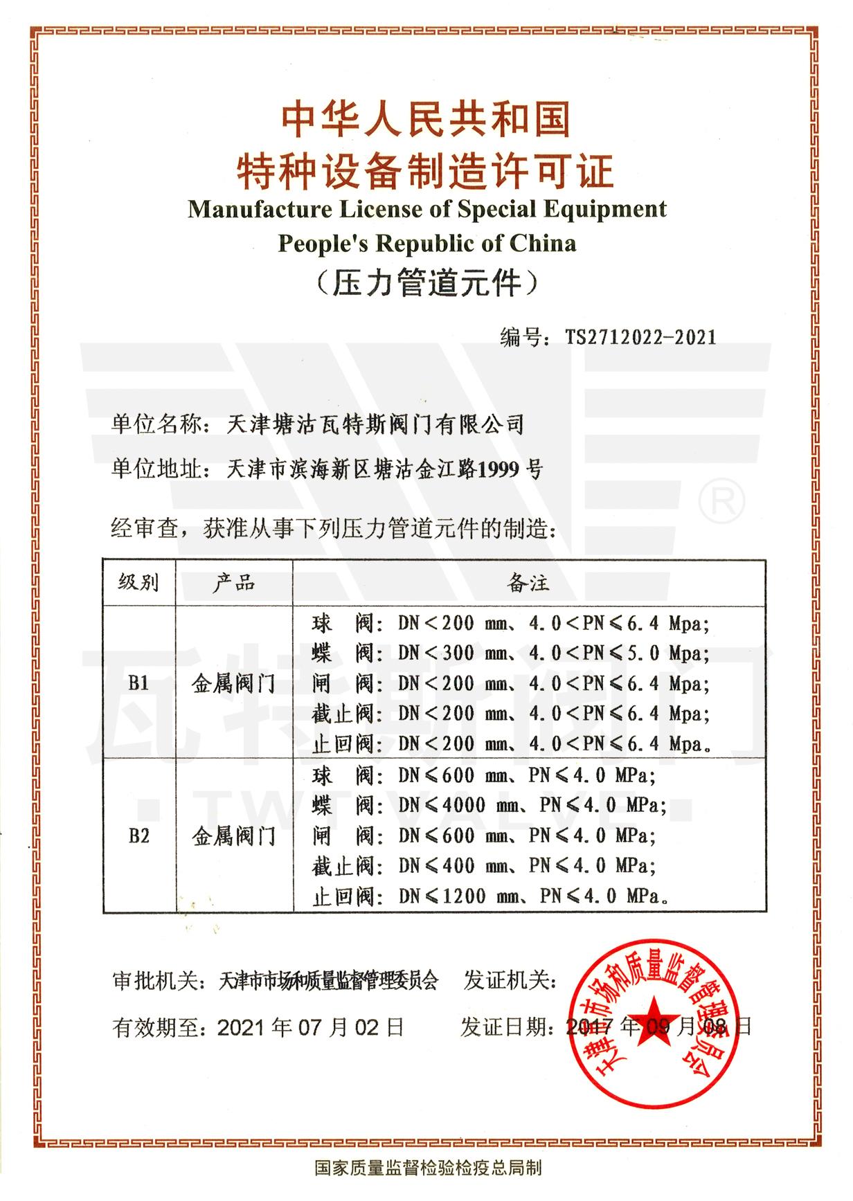 特种设备生产许可证(压力管道元件)