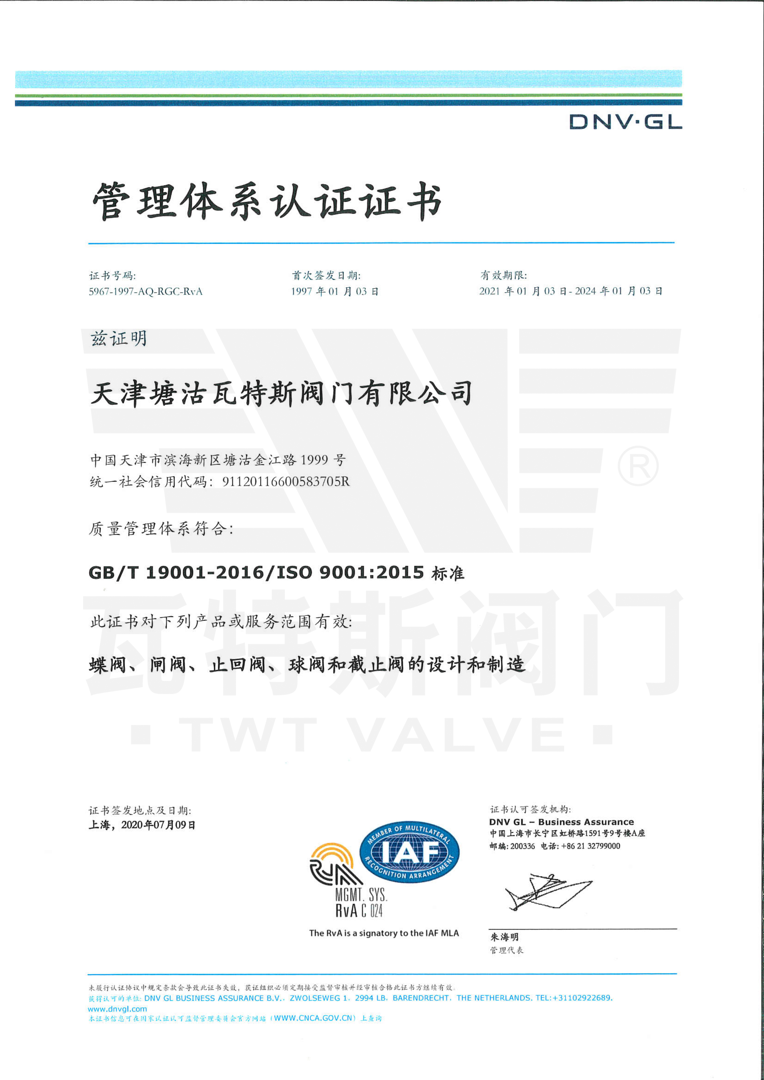 ISO-19001:2015质量体系认证中文