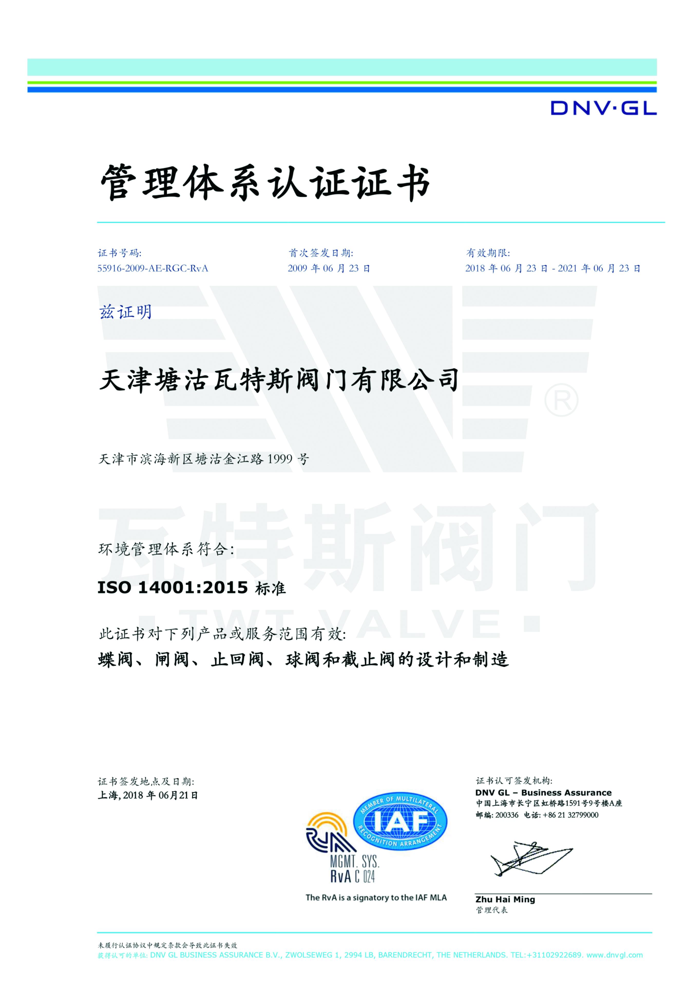 ISO14001:2015环境体系认证中文