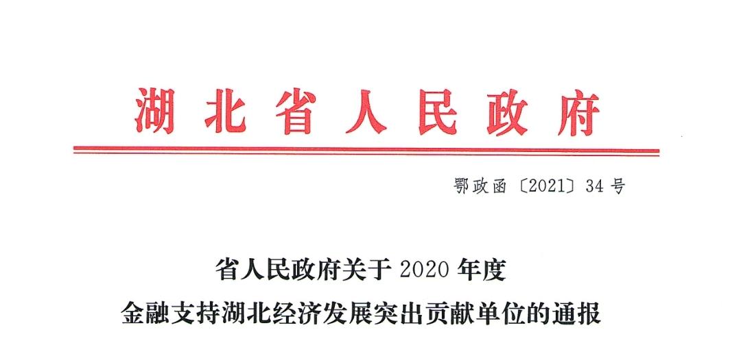 湖北资管被省政府授予突出贡献单位
