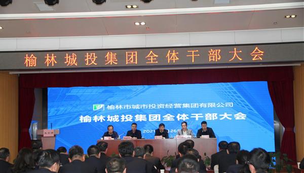 觊发k8旗舰厅召开全体干部大会宣布集团领导班子任职决定