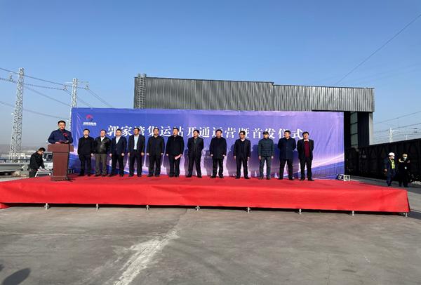 府谷县郭家湾物流有限公司郭家湾集运站开通首发仪式圆满成功