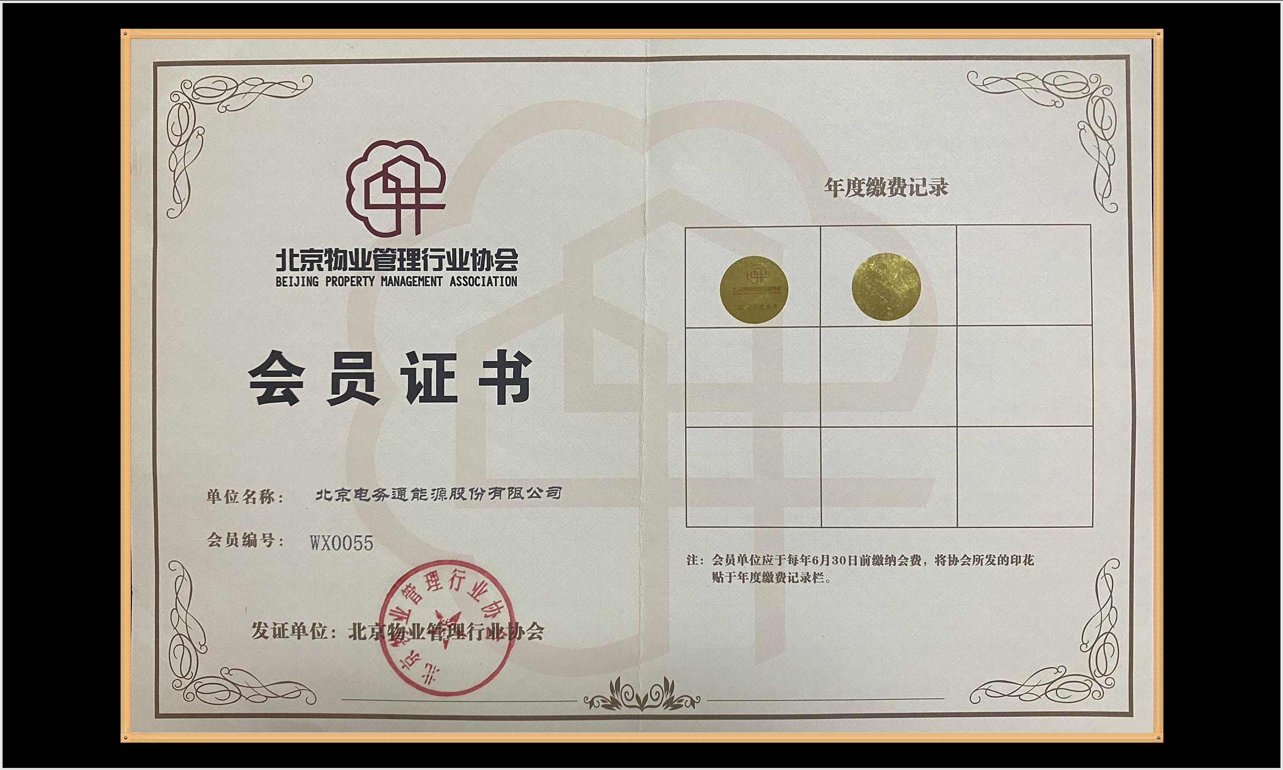 北京物業管理行業協會