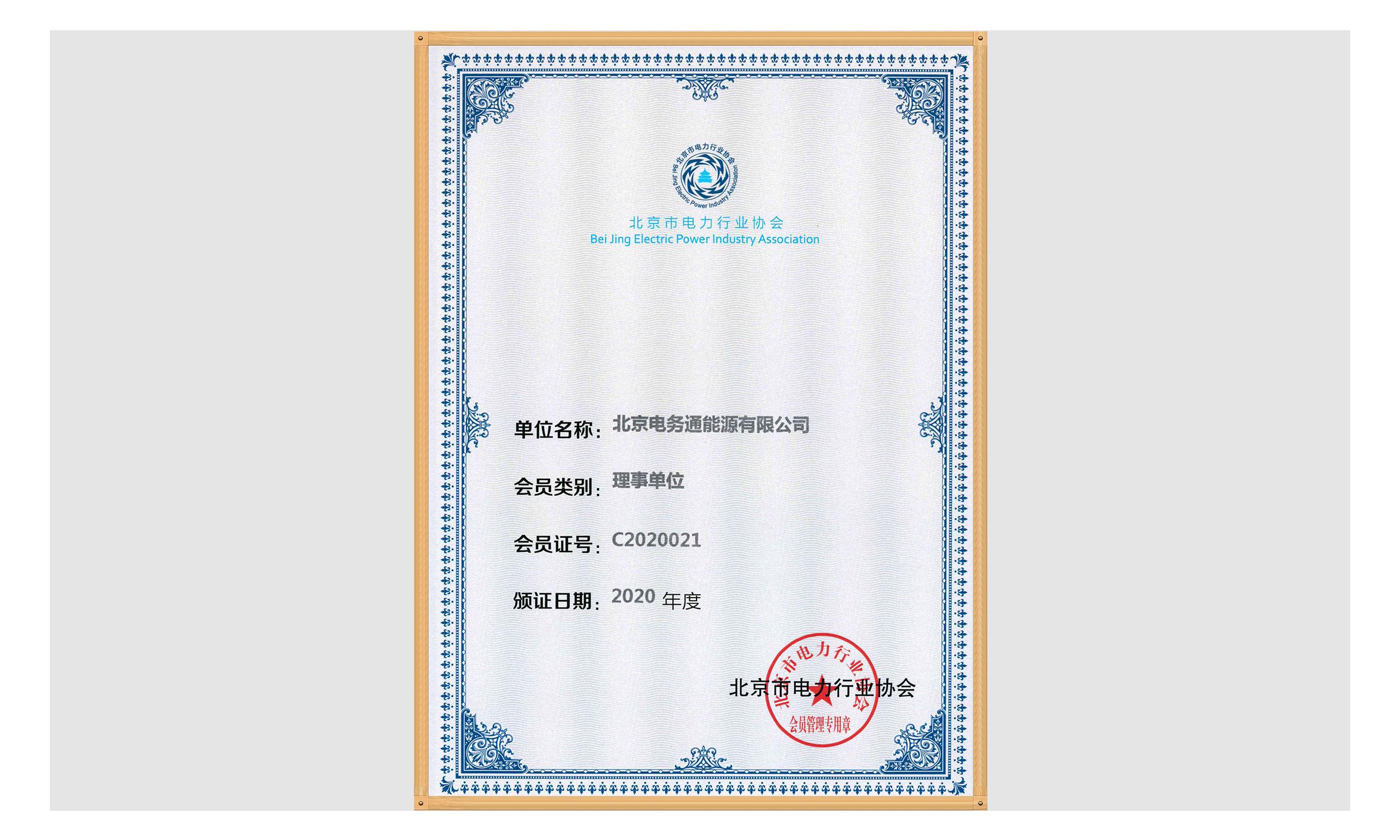 電力協會會員證書