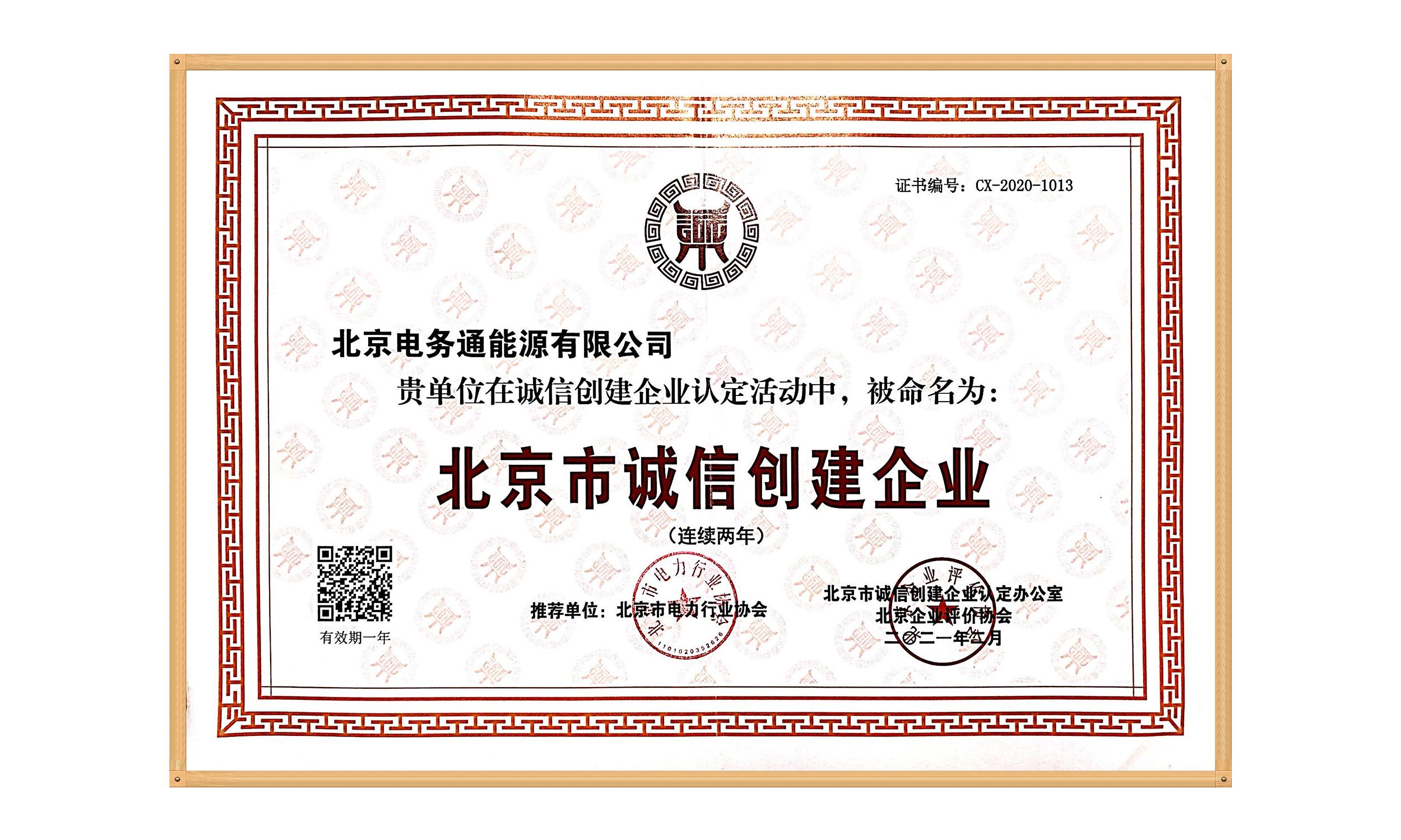 北京電務通榮獲《北京市誠信創建企業》榮譽證書!