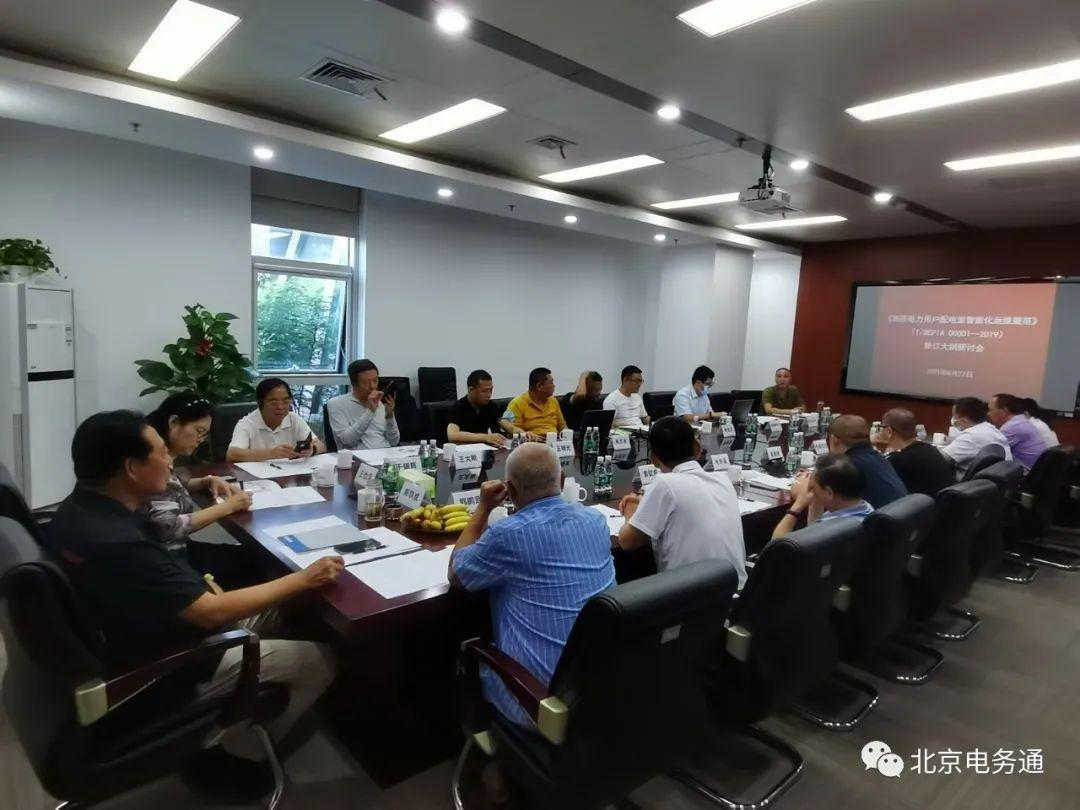 電務通受邀出席《高壓電力用戶配電室智能化運維規范》修訂大綱研討會