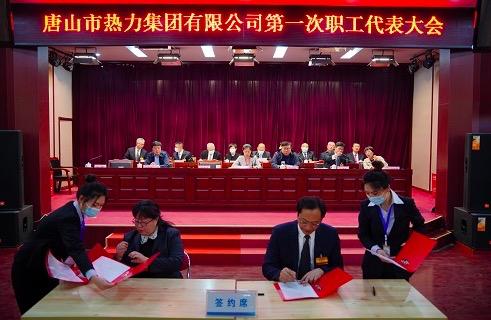 唐山市熱力集團有限公司第一次職工代表大會
