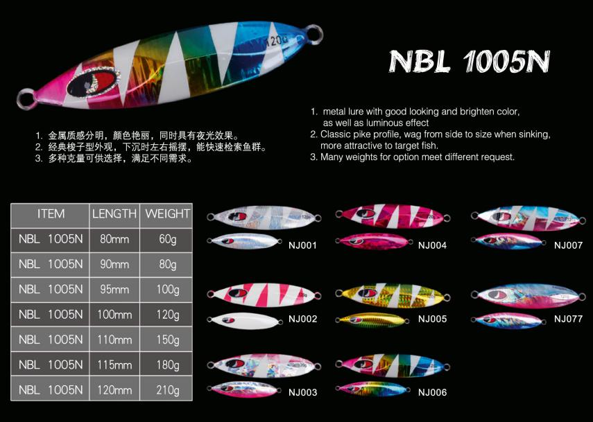 1005N铁板饵