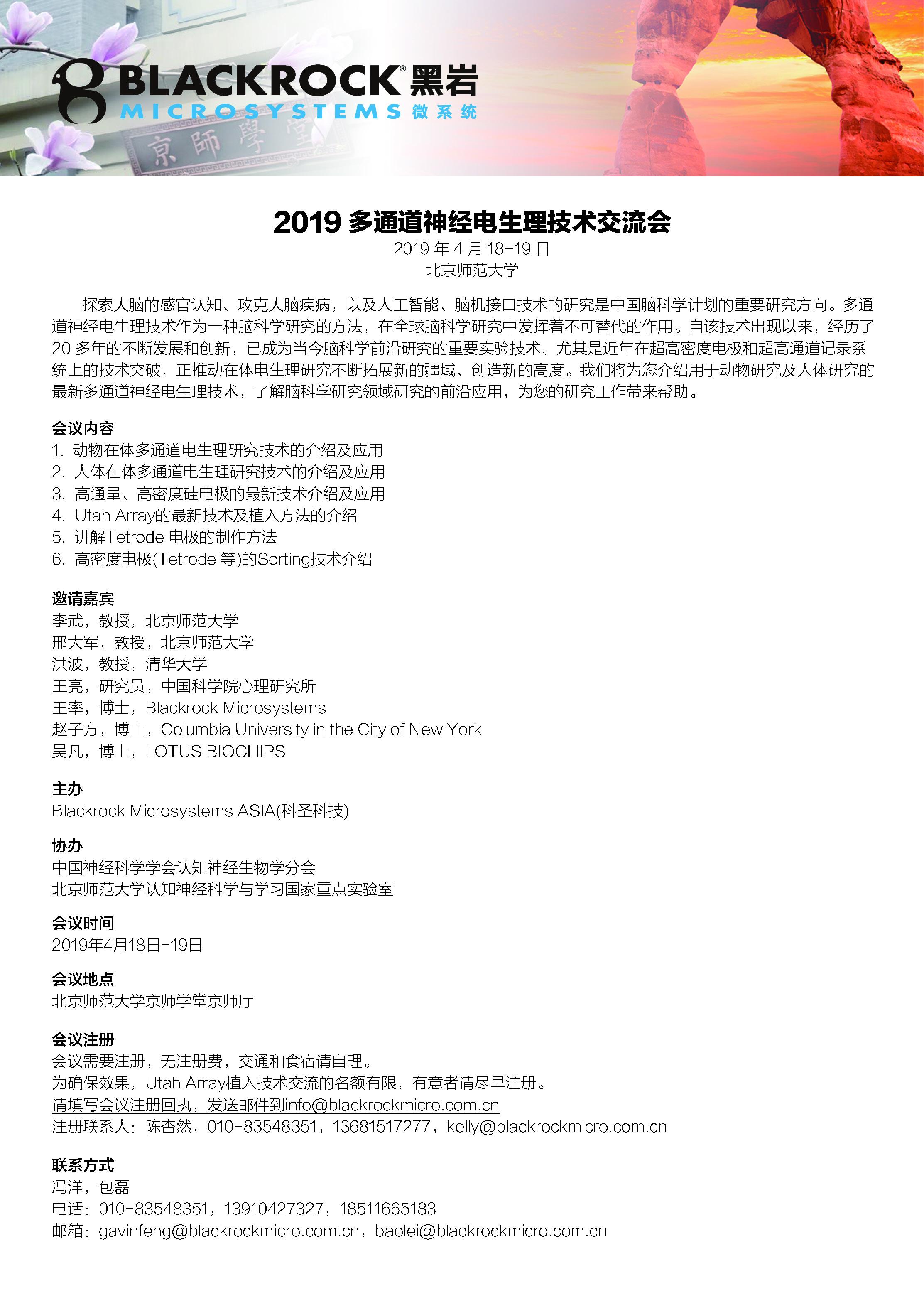 2019多通道神经电生理技术交流会-会议通知