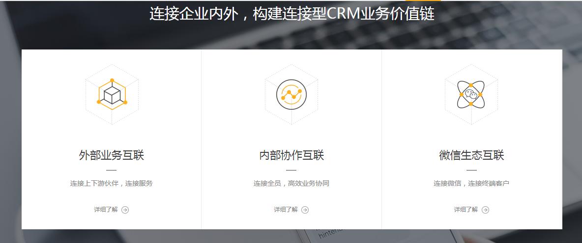 连接型CRM