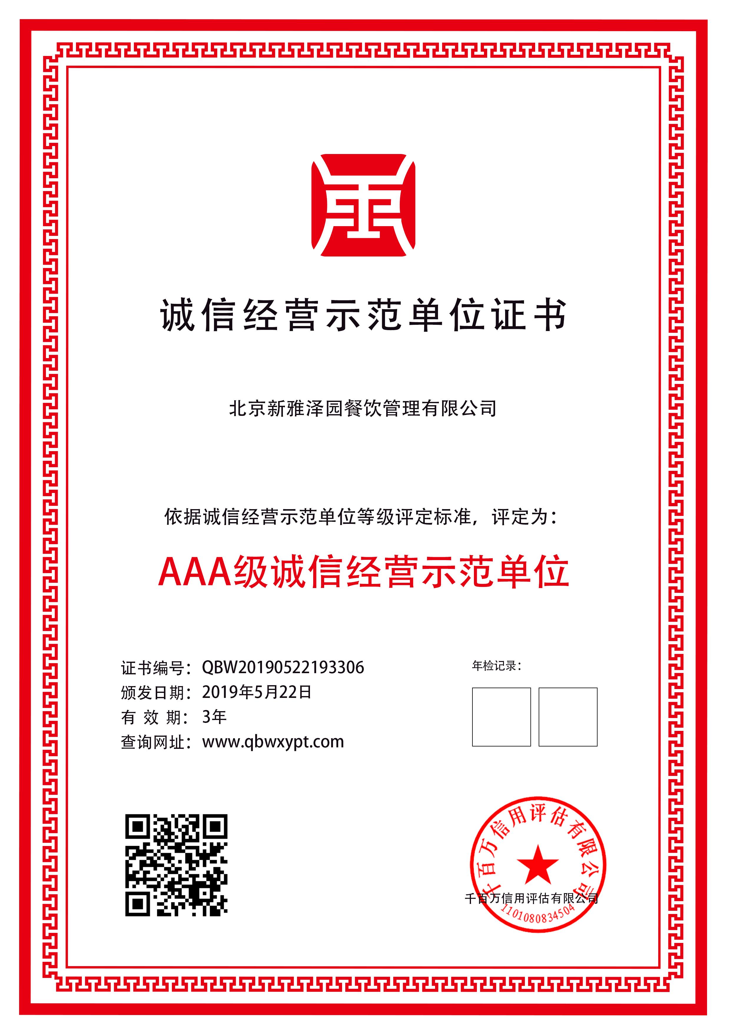 北京新雅泽园餐饮管理有限公司-诚信经营示范单位证书