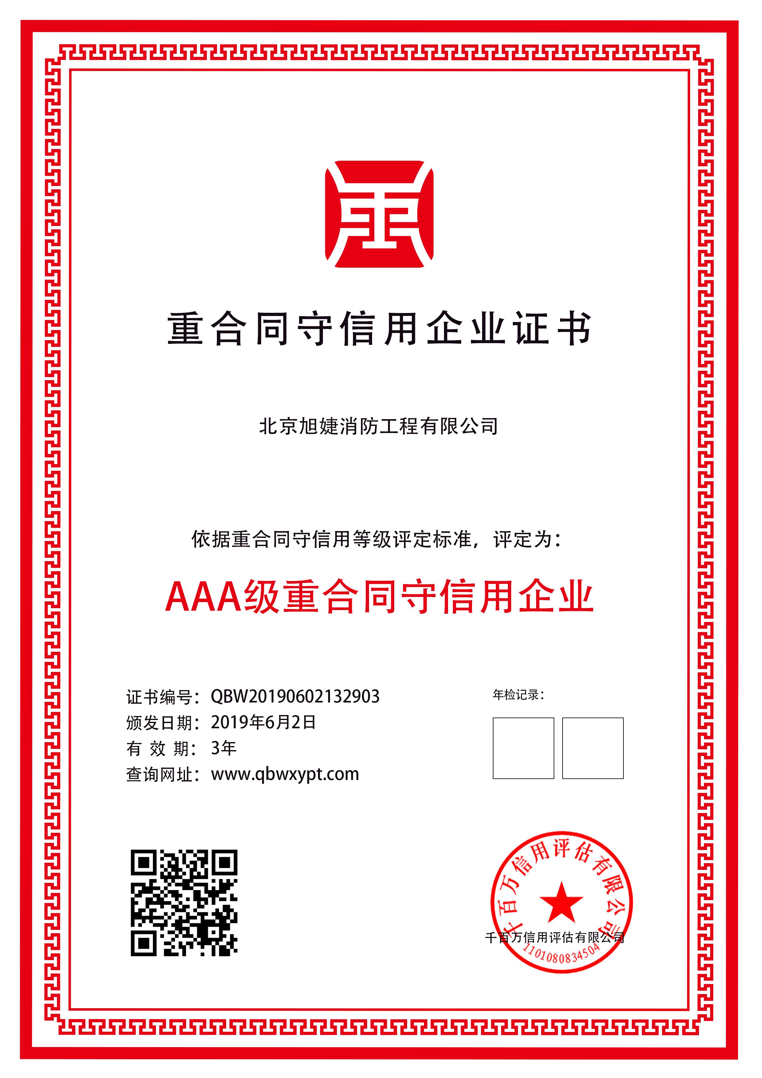 北京旭婕消防工程有限公司-重合同守信用企业证书