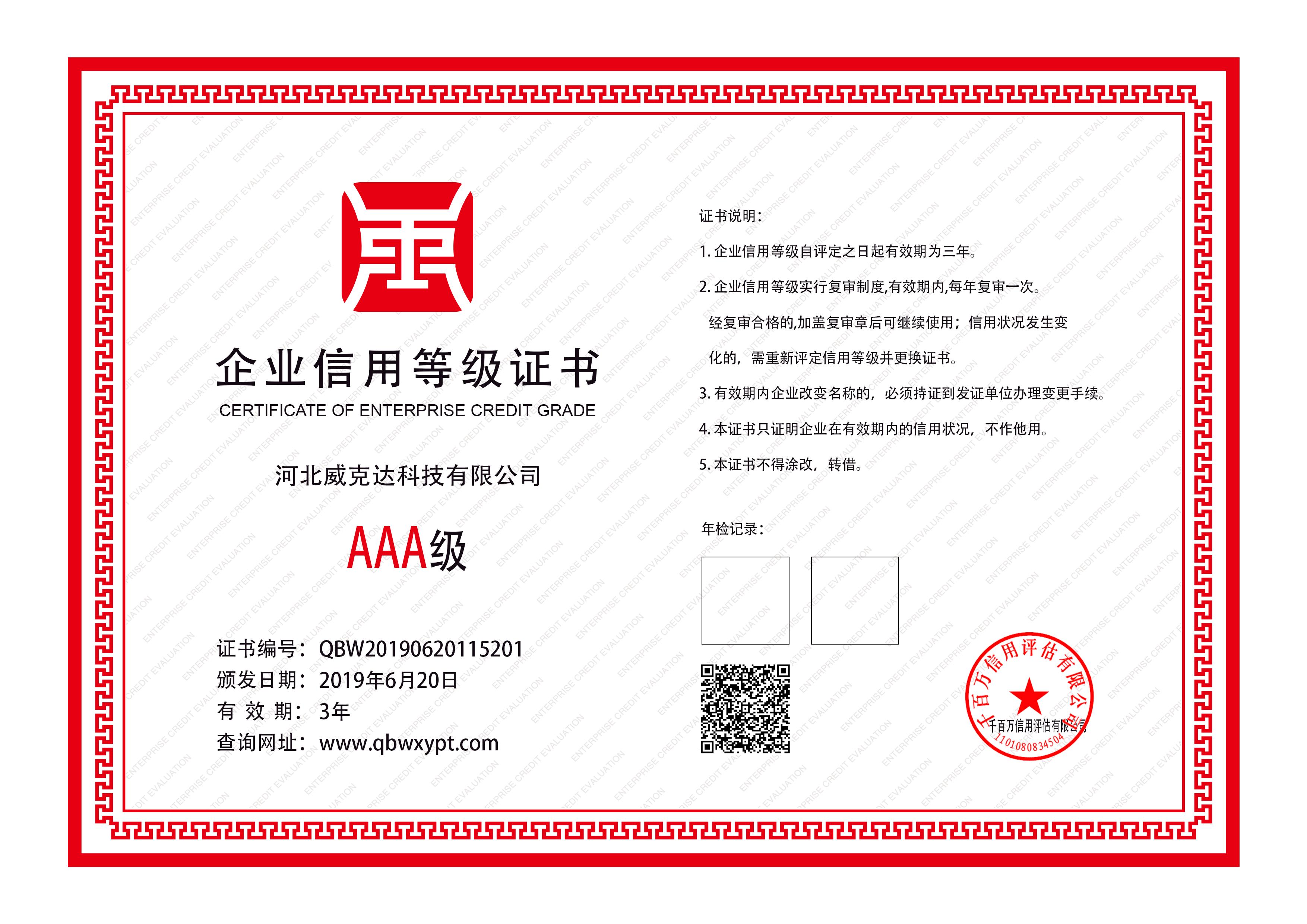 河北威克达科技有限公司-企业信用等级证书