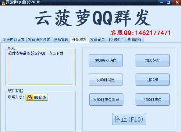 QQ群发器01