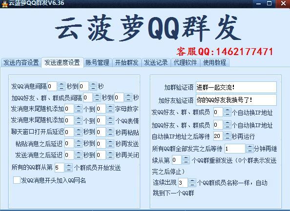 qq群发软件02