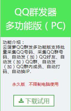 QQ群发器软件