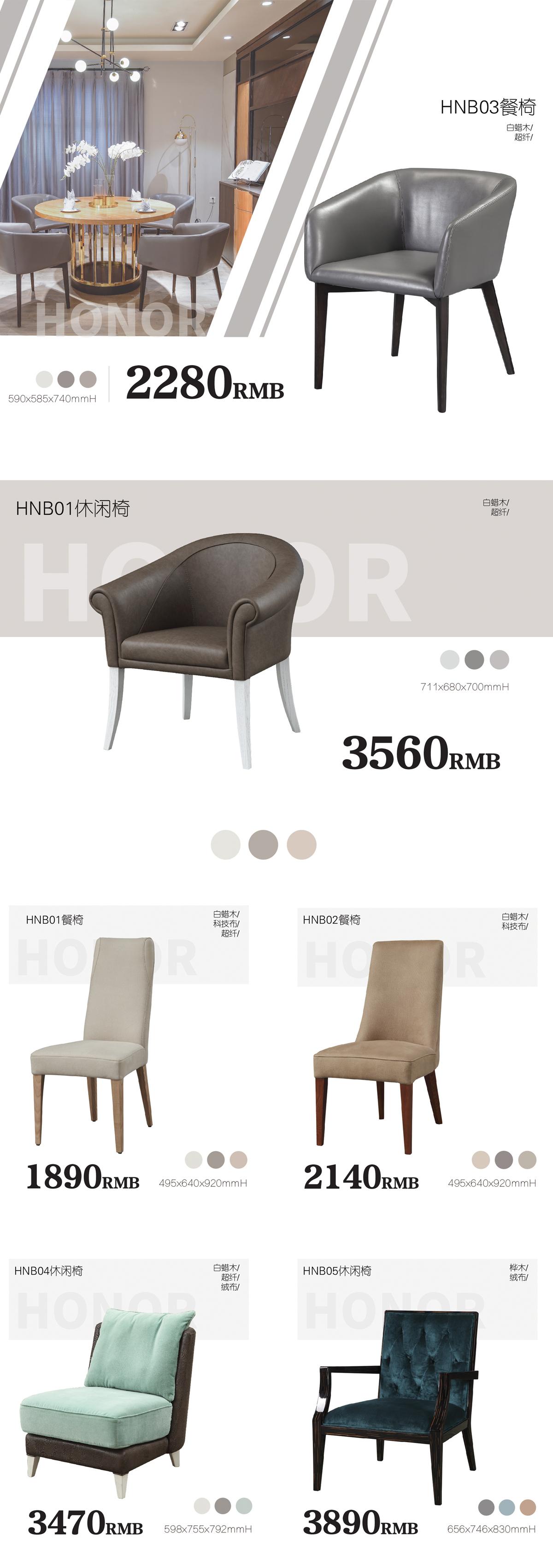 全屋定制家具-椅子4