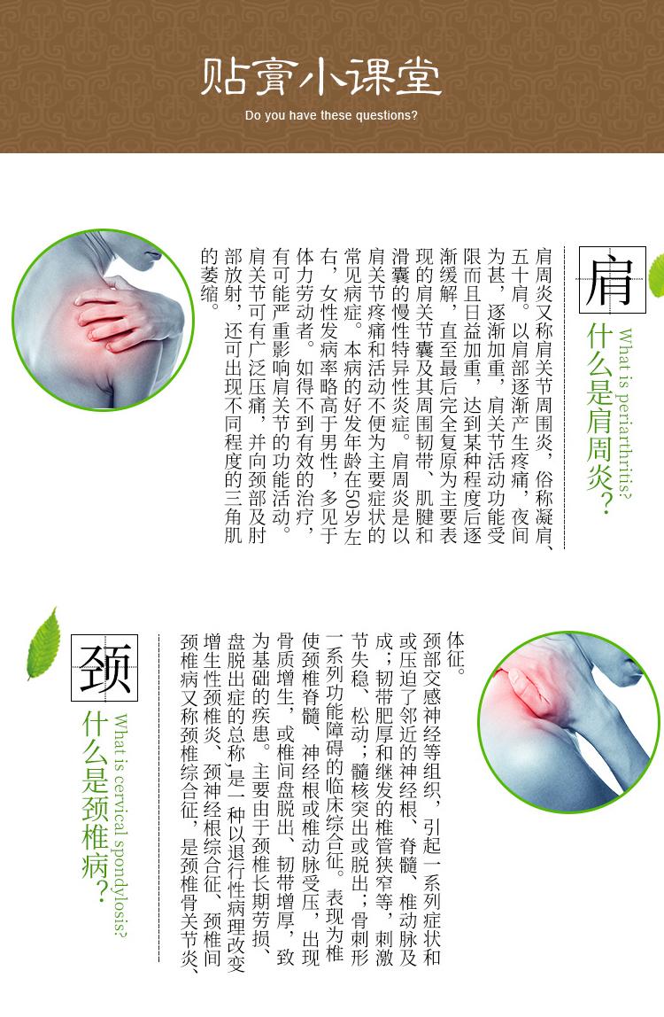 蝎王蜂针-颈肩疼痛_02