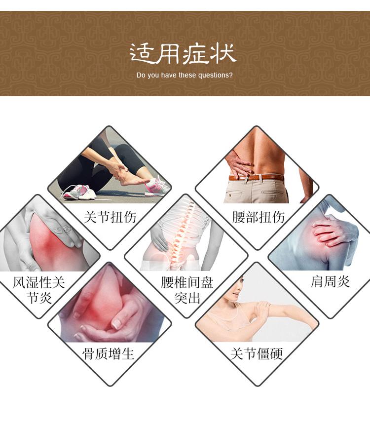 蝎王蜂针-颈肩疼痛_04