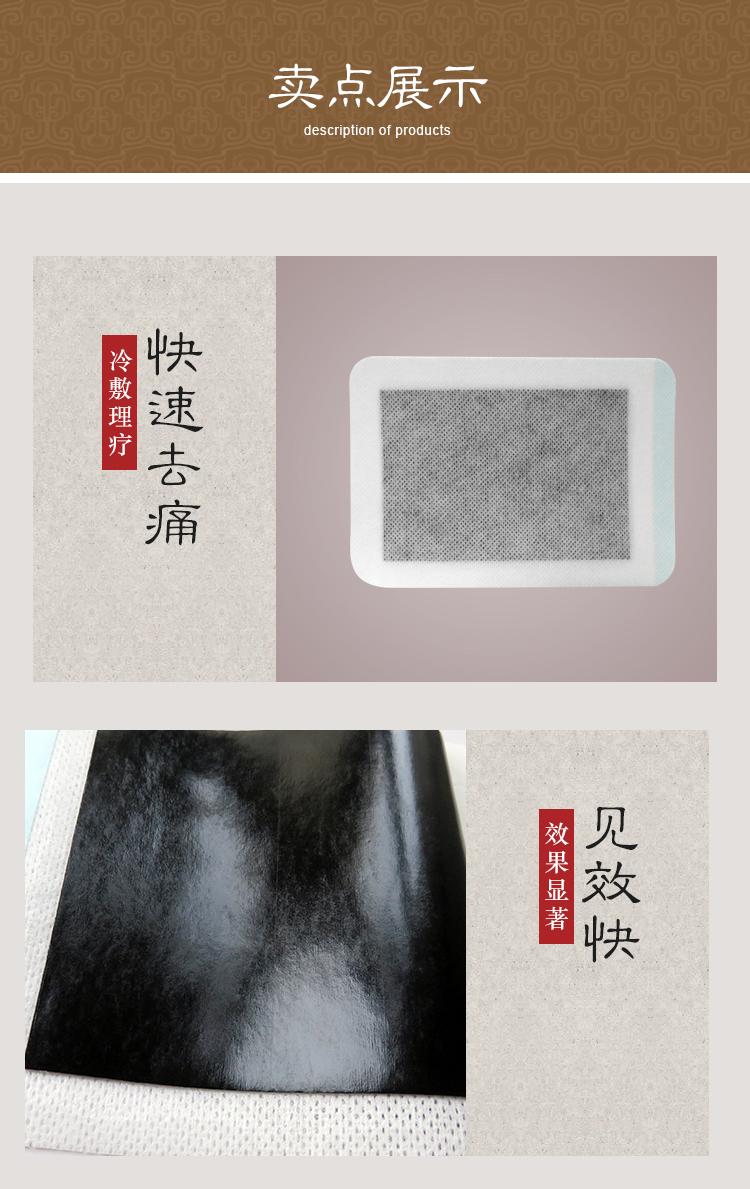蝎王蜂针-颈肩疼痛_05