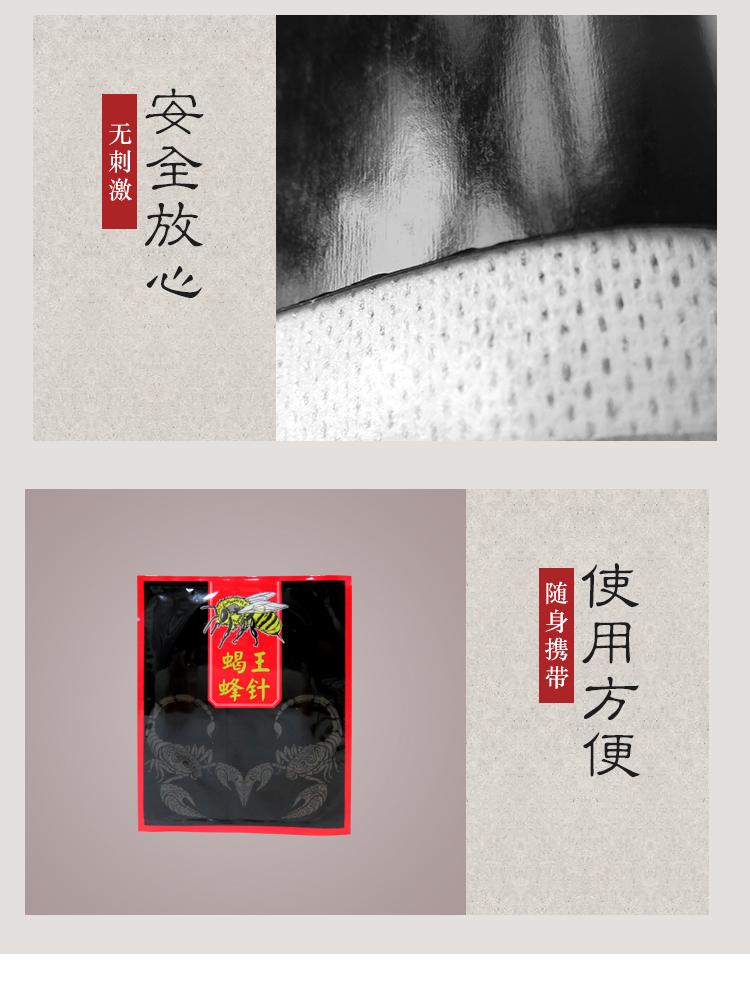 蝎王蜂针-颈肩疼痛_06