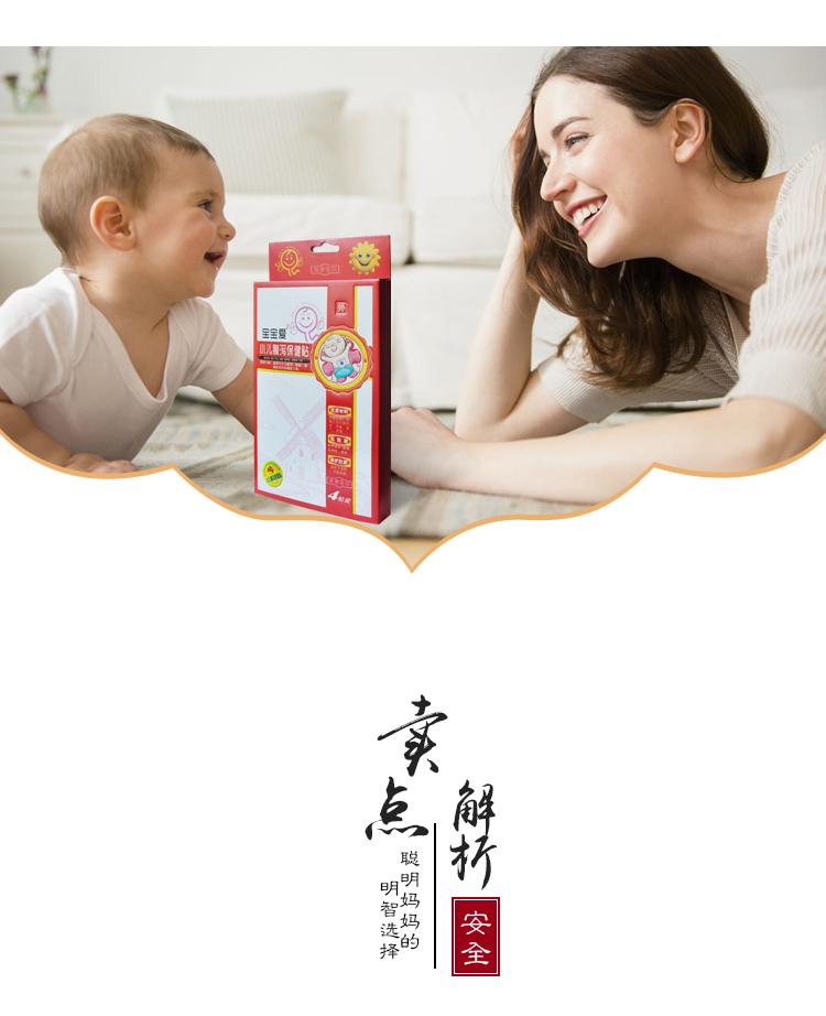 寶寶愛-小兒腹瀉保健貼_03