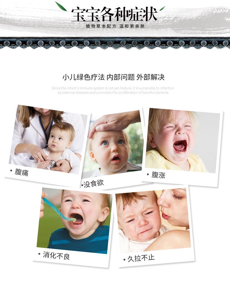 宝宝爱-小儿消食保健贴_03