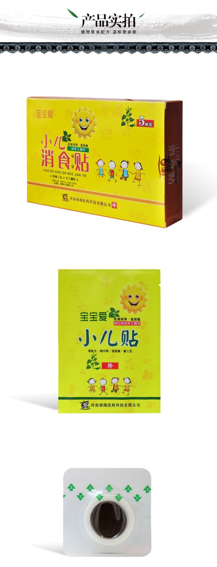 宝宝爱-小儿消食保健贴_07