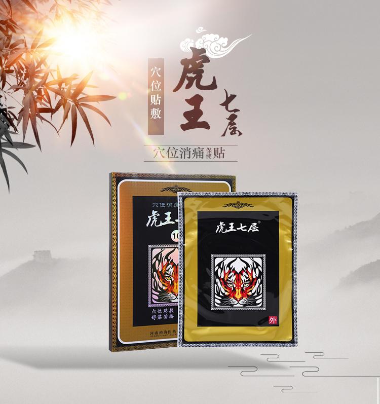 虎王七层_01