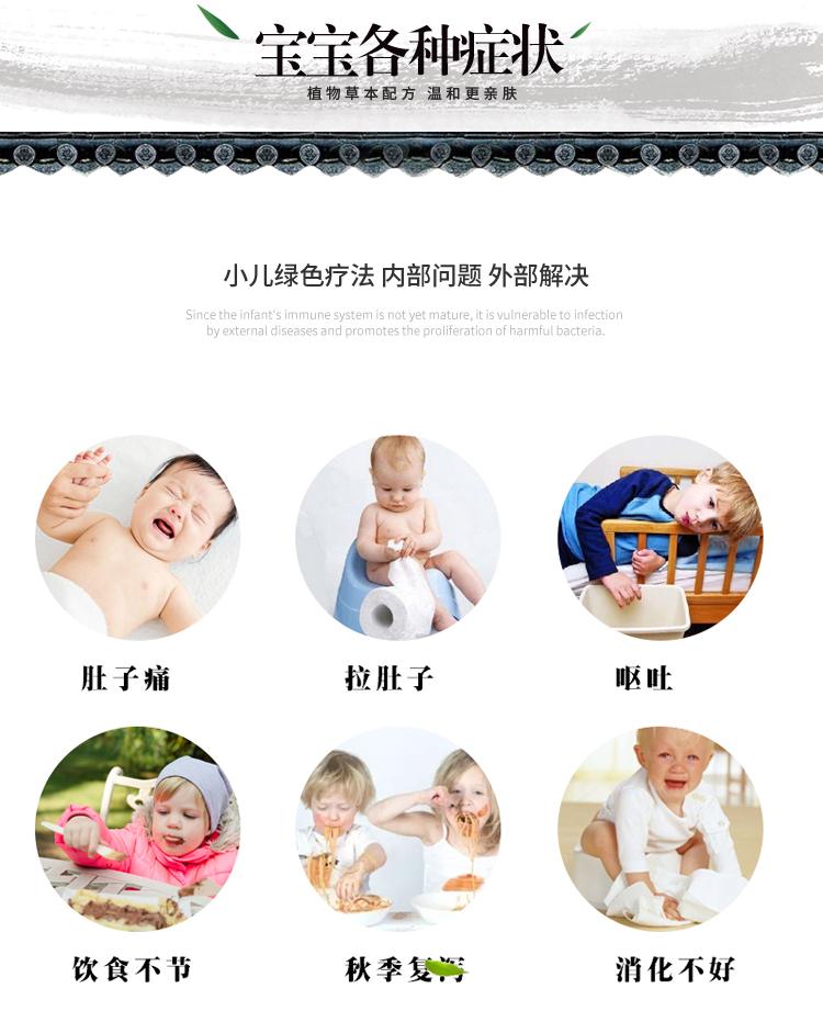 宝宝爱-小儿腹泻保健贴_03