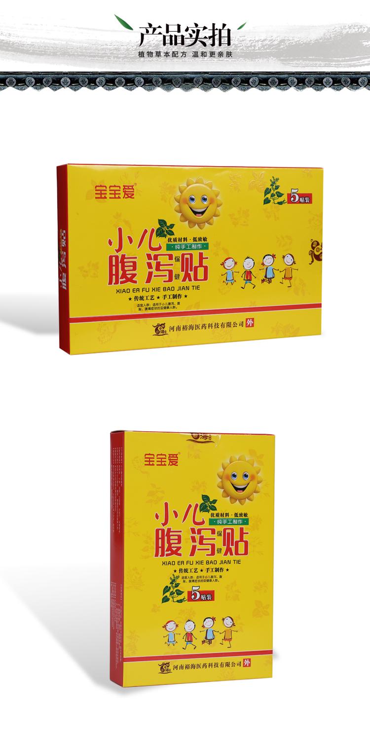 宝宝爱-小儿腹泻保健贴_07
