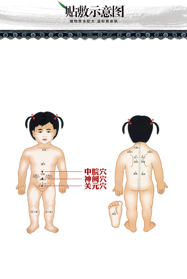 宝宝爱-小儿腹泻保健贴_09