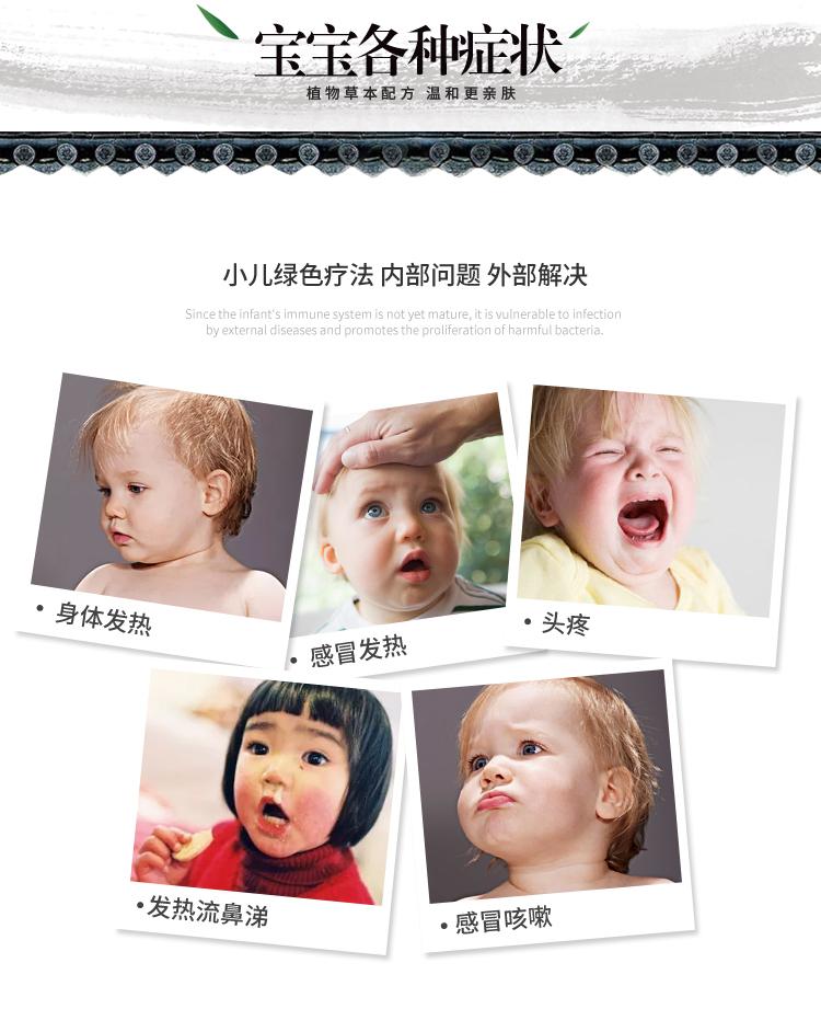 宝宝爱-小儿退热保健贴_03