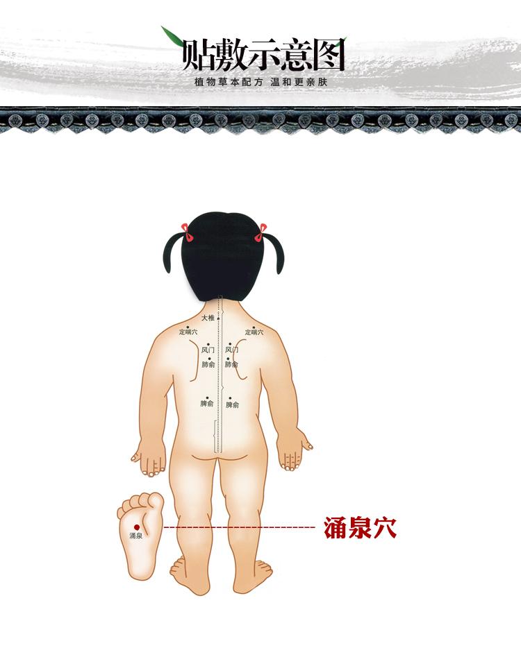 宝宝爱-小儿退热保健贴_08