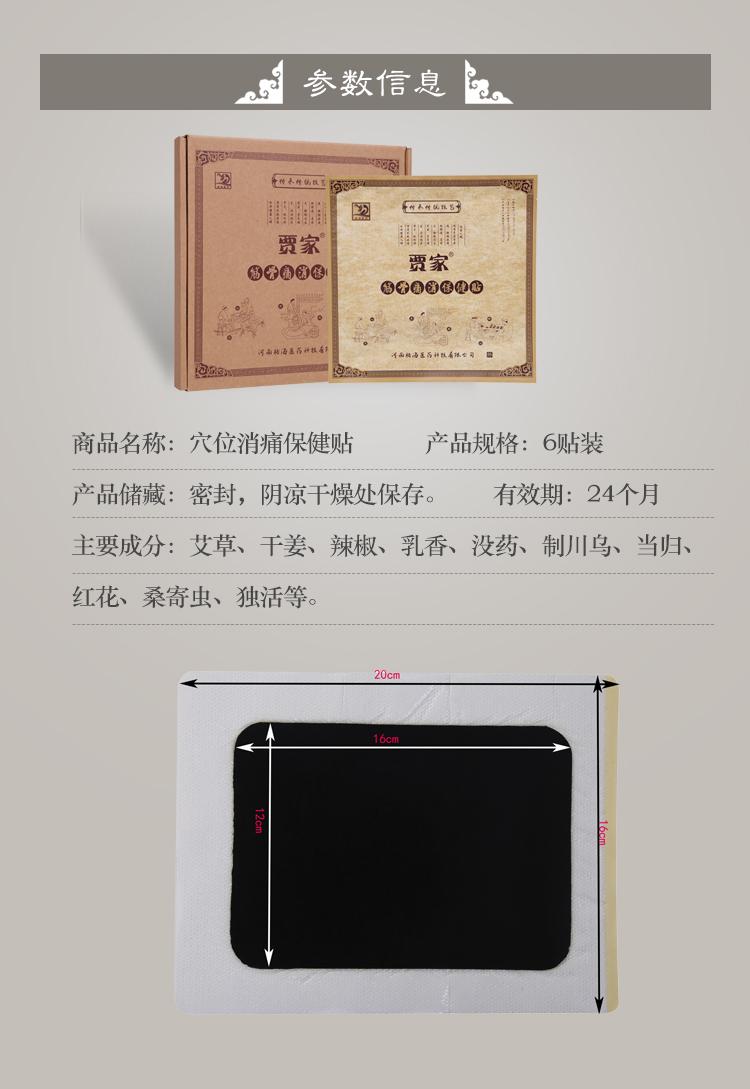 C-_Users_name_Desktop_虎王礼盒_贾家_04