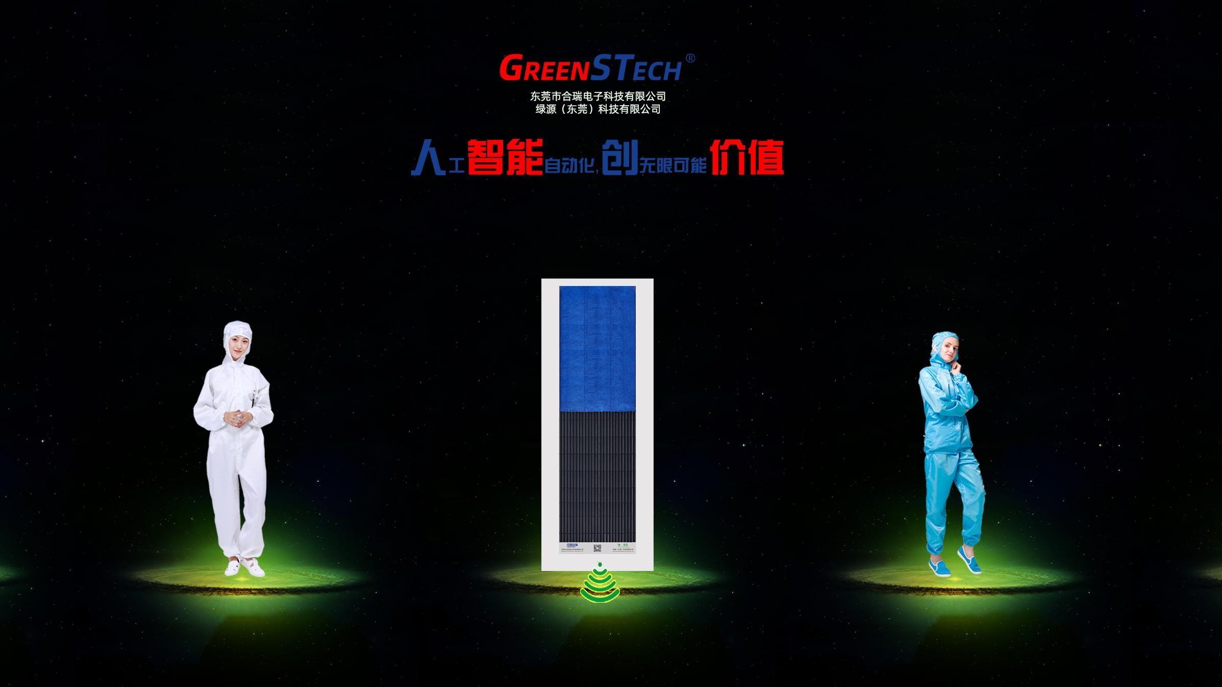 海报GrenSTech中国合瑞全自动鞋底清洗机无尘室鞋底清洁机
