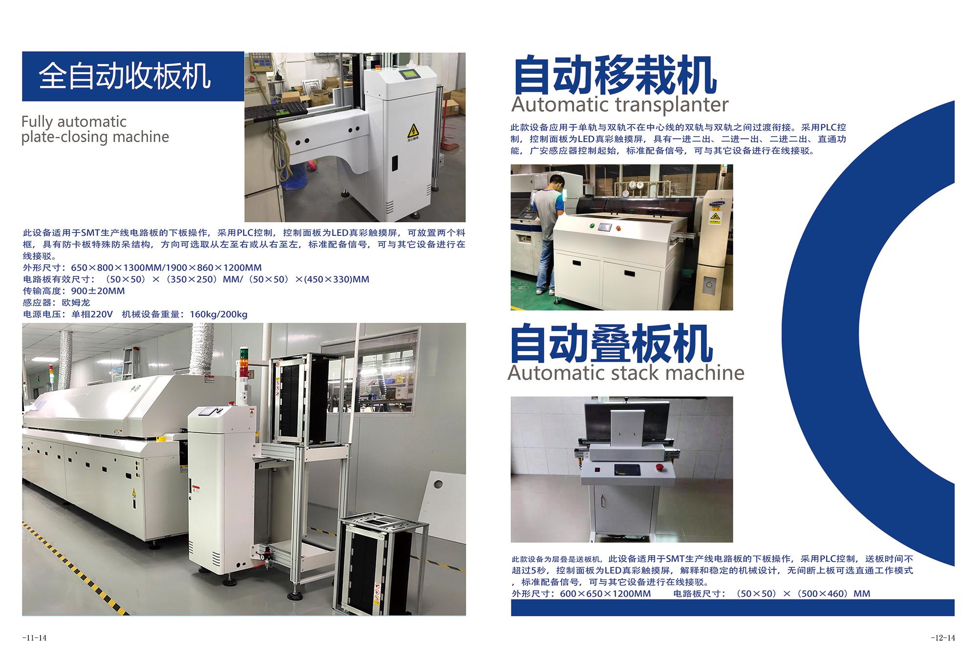 全自动鞋底清洁机锡膏印刷机全自动上下板机微型上板机--7