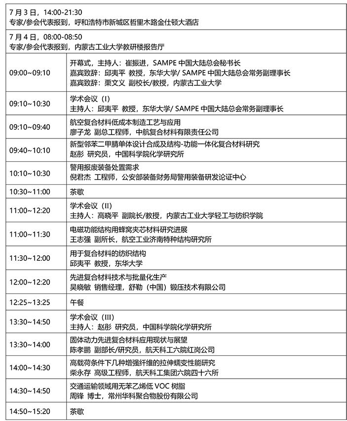 会议日程-2019年纤维复合材料成型-力学性能及工程应用学术会议-1-2