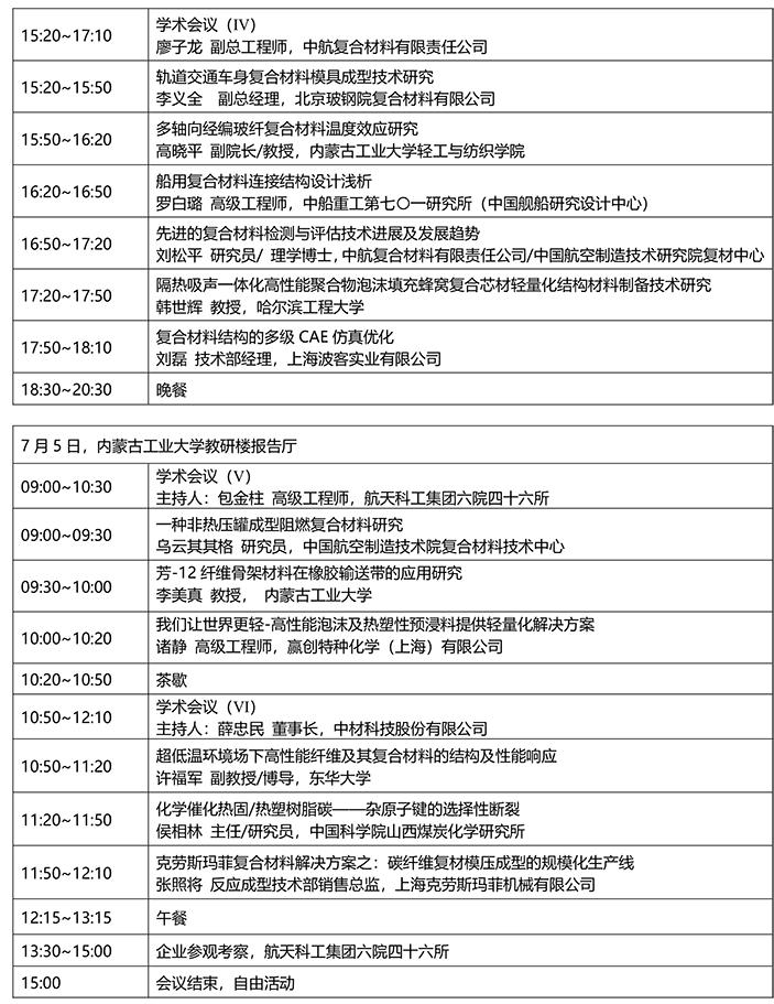 会议日程-2019年纤维复合材料成型-力学性能及工程应用学术会议-1-3