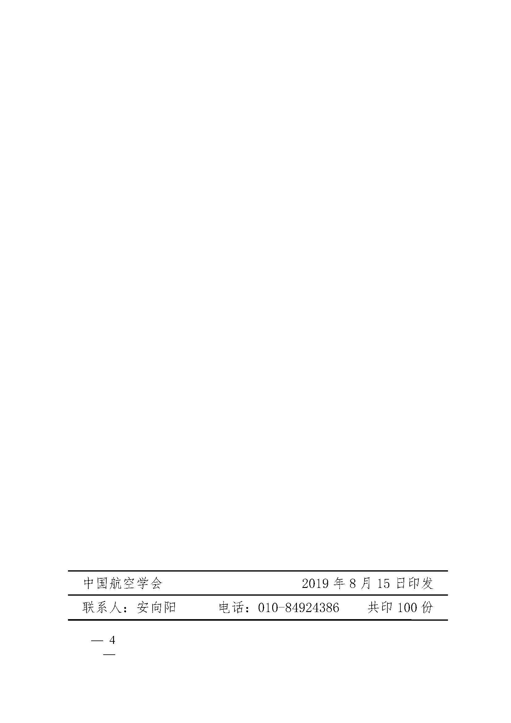2019商用飞机复合材料论坛-会议通知_页面_4