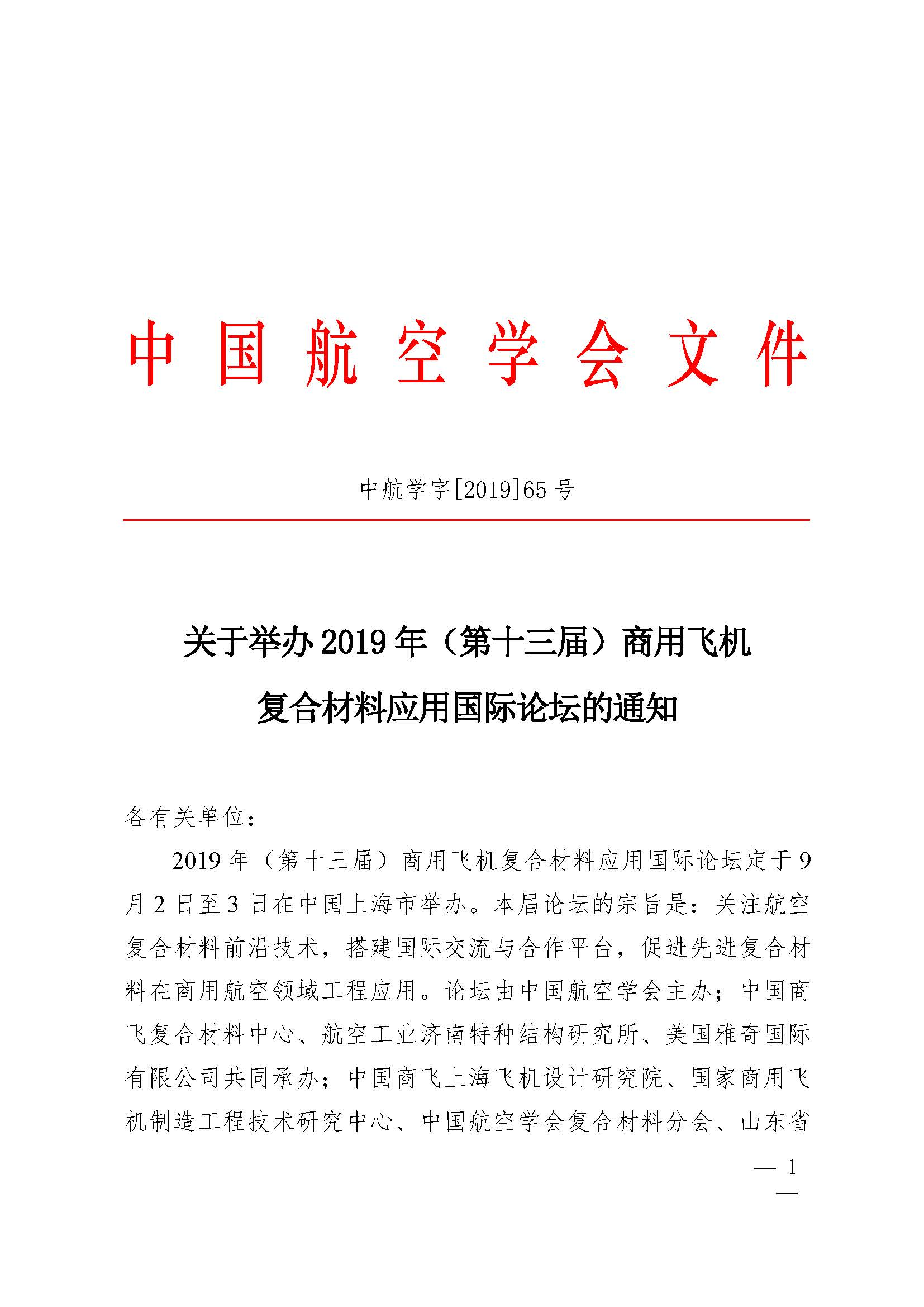 2019商用飞机复合材料论坛-会议通知_页面_1