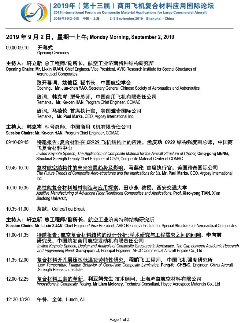 2019-Forum-Preliminary-Agenda_页面_1