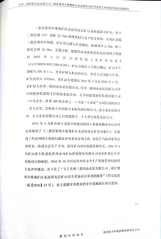 新文檔2018-03-08_36
